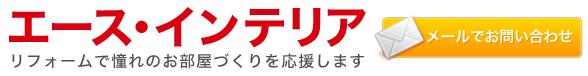 東京・埼玉のカーペット張替え・クロス貼替えは当店に!